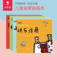 卡乐优儿童涂鸦图画本3-6岁幼儿绘画填色本描红画册幼儿园画画本