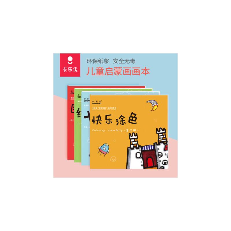 卡乐优儿童涂鸦图画本3-6岁幼儿绘画填色本描红画册幼儿园画画本 环保加厚纸张 大豆油墨印刷