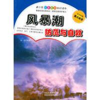风暴潮 防范与自救(青少年应急自救知识读本) 9787537558433