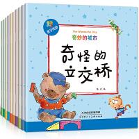 奇妙的城市(共10册亲子共读) 3-6岁少幼儿童科普百科卡通图画书绘本 早教书籍 十万个为什么幼儿园宝宝成长益智启蒙认