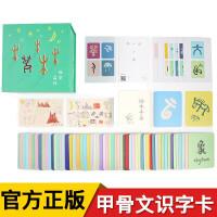 小象汉字甲骨文游戏字卡 认字卡片幼儿汉语启蒙书教材