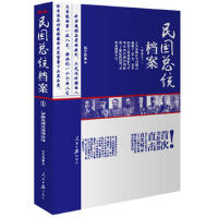 【二手书8成新】民国总统档案 杨雪舞 9787511505415