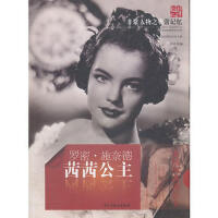 非常人物之非常记忆系列-茜茜公主 :罗密・施奈德 国欢 9787513901185