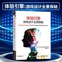 正版 体验引擎 游戏设计全景探秘 西尔维斯特 游戏设计基础 手机游戏编程入门 游戏设计概论知识书籍