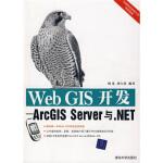 Web GIS开发:ArcGIS Server与.NET