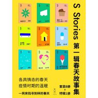 S-stories 第一�・春天故事集