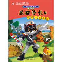 中国动画经典升级版:黑猫警长3吃红土的小偷