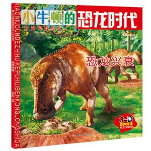 小牛顿的智慧科普绘本・恐龙时代恐龙兴衰
