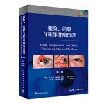 眼睑、结膜与眶部肿瘤图谱,第3版(翻译版)