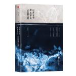 心经修行课:过往不恋 将来不负(2019精装)
