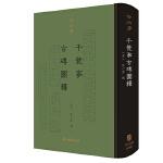 金石学(第一辑) 千甓亭古砖图释(精装影印)
