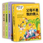 做最好的自己(爸妈不是我的佣人)全套4册 畅销校园励志中小学生课外阅读图文版第二辑