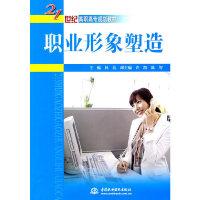 【旧书二手书8成新】职业形象塑造 林洁 中国水利水电出版社 9787508465173