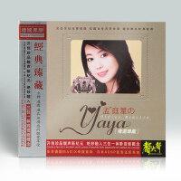 黑胶CD 汽车CD 孟庭苇 精选臻藏 经典歌曲 车载音乐 谁的眼泪在飞