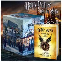 哈利波特全集全套哈利波特全集1-8册全套 全套哈利波特与被诅咒的孩子 纪念版