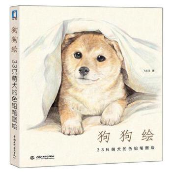 狗狗绘33只萌犬的色铅笔图绘飞乐鸟彩铅绘画教程书籍彩铅手绘动物教程