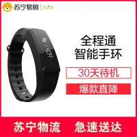 【苏宁易购】全程通智能手环信息提醒睡眠监测防水计步器运动蓝牙手表小米手环