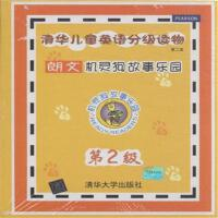 朗文机灵狗故事乐园-清华儿童英语分级读物-第2级-第二版( 货号:730222577990)