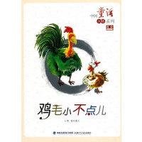 【旧书二手书8新正版】鸡毛小不点儿(贺宜童话全集)(中国童话系列)  9787539534565 贺宜
