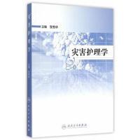 【正版二手书9成新左右】灾害护理学 李秀华 人民卫生出版社