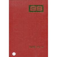 【二手书8成新】中国国家标准汇编2009年(修订-36 中国标准出版社 中国标准出版社