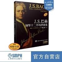 巴赫十二平均律钢琴曲集下 精注版 原版引进 上海音乐出版社自营