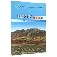 中国萤石矿成矿规律【正版书籍,达额立减】
