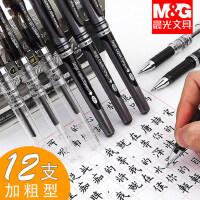 晨光1.0加粗中性笔0.7mm黑色硬笔书法专用粗笔画签字水笔商务碳素练字粗头签名笔笔芯粗笔杆学生用书写红笔