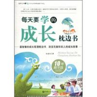 【正版二手书9成新左右】每天要学的成长枕边书 内蒙古文化出版社