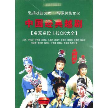 中国经典越剧名家名段卡拉OK大全(九碟装)VCD