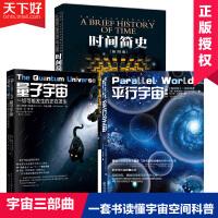 时间简史 插图版 +量子宇宙+平行宇宙 套装全3册 宇宙百科科普读物 史蒂芬霍金书籍全套空间简史量子宇宙平行宇宙天文学