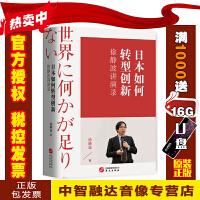 日本如何转型创新 徐静波讲演录 华文出版社 9787507552379