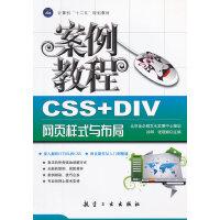 CSS+DIV网页样式与布局案例教程