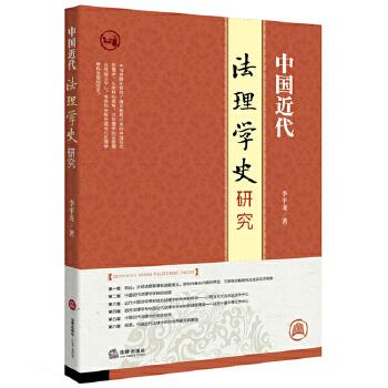 中国近代法理学史研究