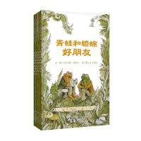 信谊世界精选图画书・青蛙和蟾蜍