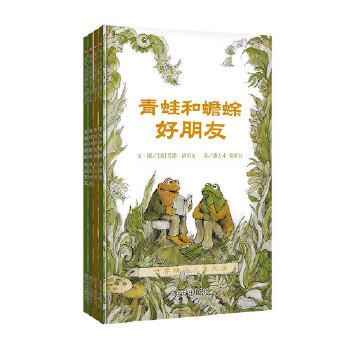 信谊世界精选图画书·青蛙和蟾蜍