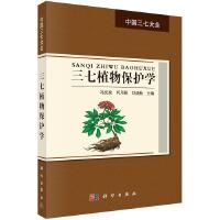 三七植物保护学
