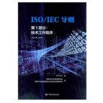 ISO/IEC导则 第1部分:技术工作程序