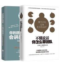 你的团队需要一个会讲故事的人+不懂说话,你怎么带团队全2册销售团队管理书籍 畅销书 好好说话jg 时代华语