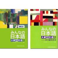 日本语 大家的日语2第二册 附光盘 教材 配套辅导大家的日语2学习辅导用书 全两册 外研社