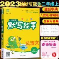 小学语文默写能手二年级上册语文人教版部编版2021版