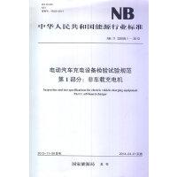NB/T 33008.1-2013 电动汽车充电设备检验试验规范第1部分:非车载充电机