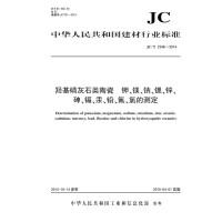 羟基磷灰石类陶瓷 钾镁钠锶锌砷镉汞铅氟氯的测定 JC/T2248-2014