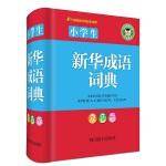 小学生新华成语词典(双色版