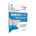 2018全国卫生职称考试 放射医学技术(中级)资格考试精选题集(第二版)
