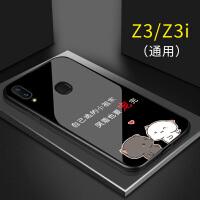 小祖宗情侣vivoy85手机壳vivoz1i Z3网红y67个性y97创意y66玻璃y81s硅胶y8 Z3/Z3i 哭