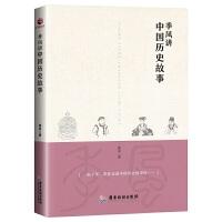 季风讲中国历史故事