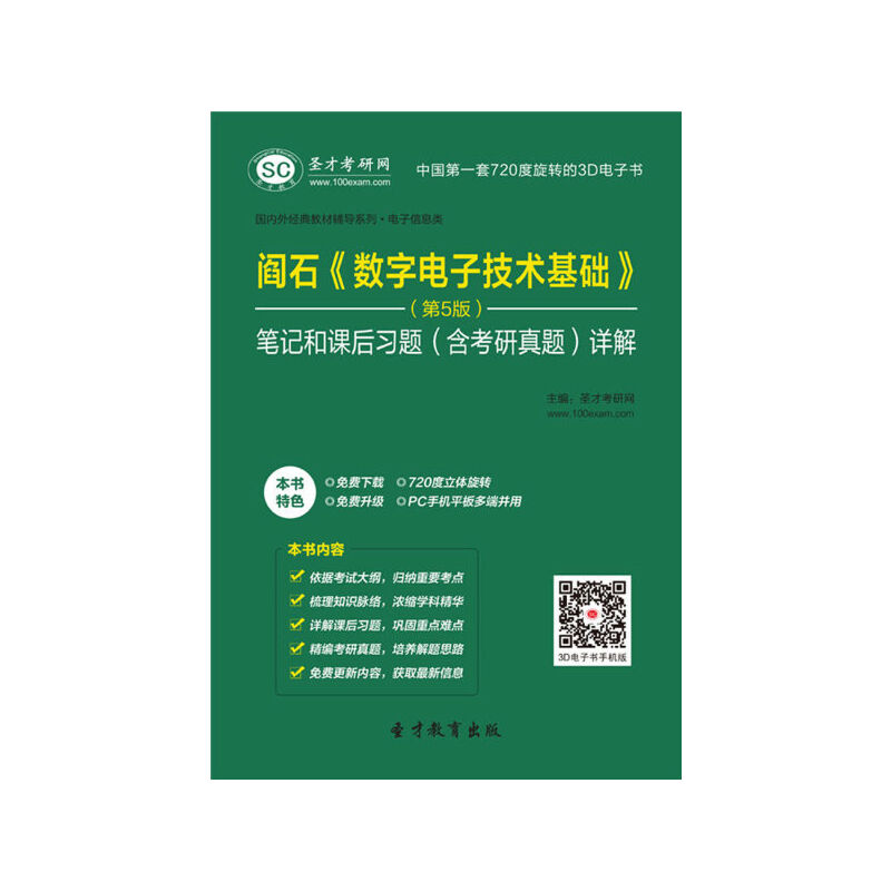 【圣才资料】阎石《数字电子技术基础》(第5版)笔记和课后习题(含考研