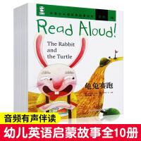 2019版全10册 read aloud 幼儿中英文双语儿童绘本 幼儿园宝宝早教启蒙图书0-1-2-3-6-9-10周