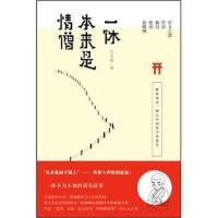 【二手书8成新】一休本来是情僧 吴光磊 中央编译出版社